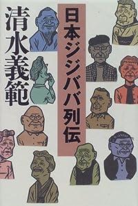 清水義範『日本ジジババ列伝』の表紙画像