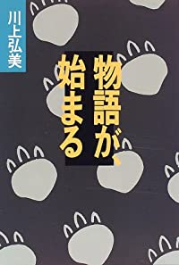 川上弘美『物語が、始まる』の表紙画像