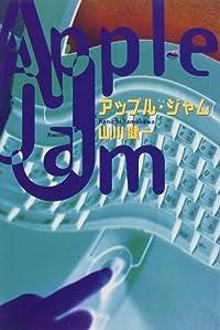 山川健一『アップル・ジャム』の表紙画像