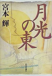 宮本輝『月光の東』の表紙画像