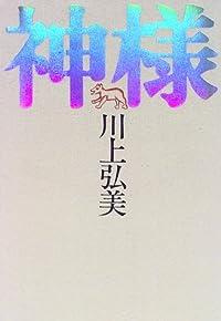川上弘美『神様』の表紙画像