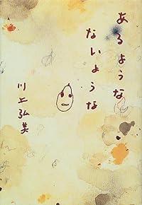 川上弘美『あるようなないような』の表紙画像