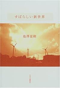 池澤夏樹『すばらしい新世界』の表紙画像