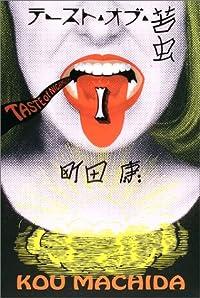 町田康『テースト・オブ・苦虫 1』の表紙画像