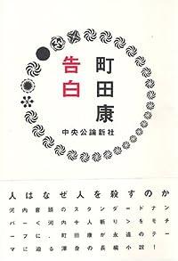町田康『告白』の表紙画像