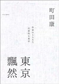町田康『東京飄然』の表紙画像