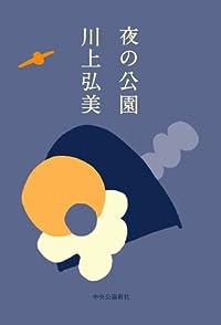 川上弘美『夜の公園』の表紙画像