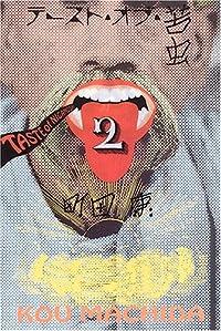 町田康『テースト・オブ・苦虫 2』の表紙画像
