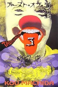 町田康『テースト・オブ・苦虫 3』の表紙画像