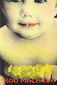 町田康『テースト・オブ・苦虫 4』の表紙画像