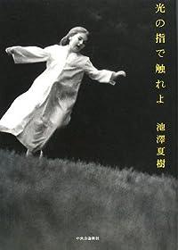 池澤夏樹『光の指で触れよ』の表紙画像