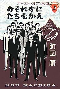 町田康『テースト・オブ・苦虫 5 おそれずにたちむかえ』の表紙画像