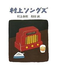 村上春樹/和田誠『村上ソングズ』の表紙画像