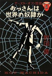 町田康『テースト・オブ・苦虫 6 おっさんは世界の奴隷か』の表紙画像