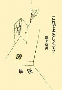 川上弘美『これでよろしくて?』の表紙画像