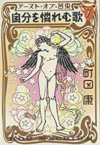 町田康『テースト・オブ・苦虫 7 自分を憐れむ歌』の表紙画像