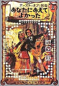 町田康『テースト・オブ・苦虫 8 あなたにあえてよかった』の表紙画像