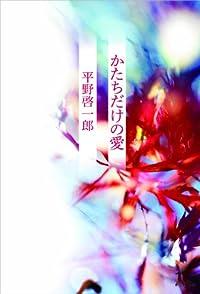 平野啓一郎『かたちだけの愛』の表紙画像