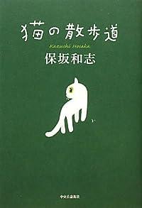 保坂和志『猫の散歩道』の表紙画像