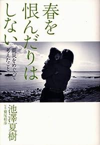 池澤夏樹/鷲尾和彦『春を恨んだりはしない』の表紙画像
