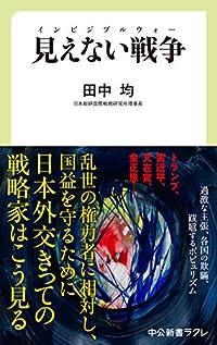 見えない戦争(中公新書)