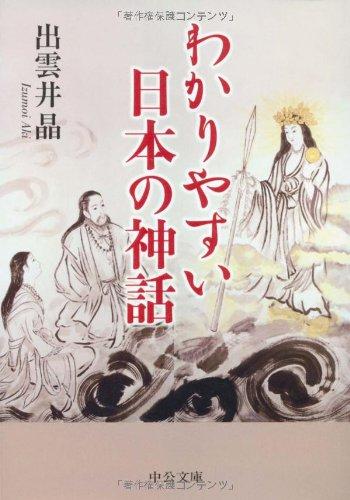 わかりやすい日本の神話