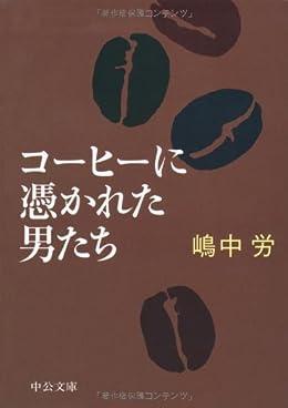 コーヒーに憑かれた男たち(中公文庫)