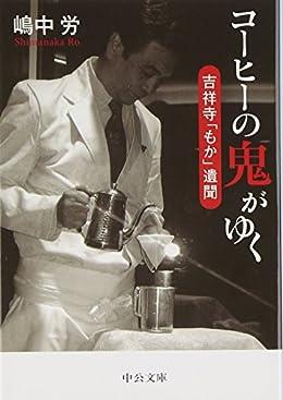 コーヒーの鬼がゆく(中公文庫)