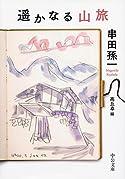 遥かなる山旅(中公文庫)