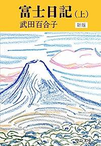 富士日記(上) 新版(中公文庫)
