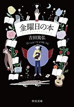 金曜日の本(中公文庫)