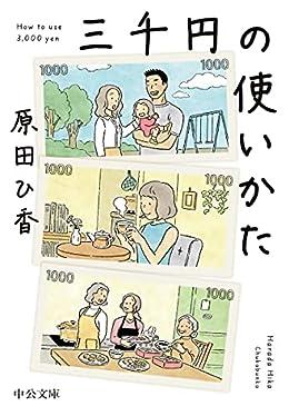 三千円の使いかた(中公文庫)
