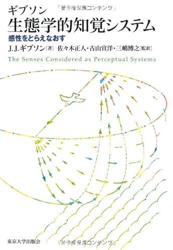 生態学的知覚システム