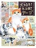 大好き! ネコ町ナーゴ ── いつでもどこでもネコ町物語