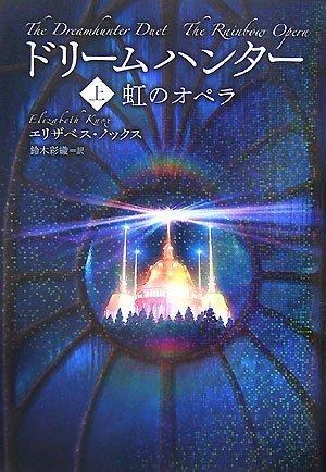 ドリームハンター (上) 虹のオペラ