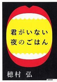 穂村弘『君がいない夜のごはん』の表紙画像