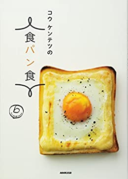 コウ ケンテツの食パン食(単行本)