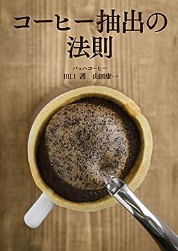 コーヒー抽出の法則(単行本)