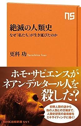 絶滅の人類史(NHK出版新書)