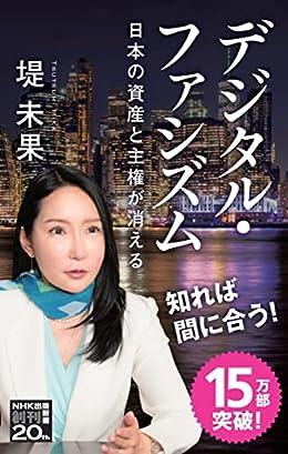 デジタル・ファシズム(NHK出版新書)