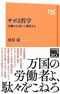 サボる哲学(NHK出版新書)