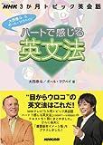 ハートで感じる英文法—NHK3か月トピック英会話