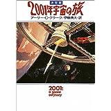 2001年宇宙の旅シリーズ
