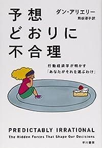予想どおりに不合理(ハヤカワ・ノンフィクション文庫)