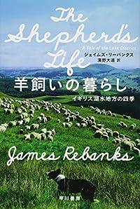 羊飼いの暮らし イギリス湖水地方の四季(ハヤカワ・ノンフィクション文庫)