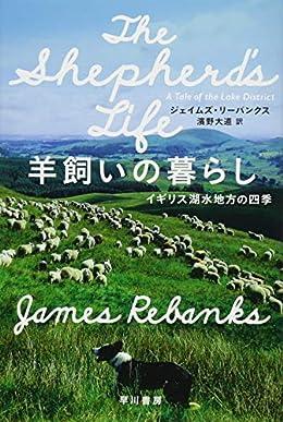羊飼いの暮らし(ハヤカワ・ノンフィクション文庫)