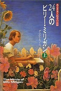 ダニエル・キイス/堀内静子『24人のビリー・ミリガン』の表紙画像