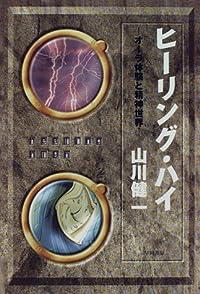 山川健一『ヒーリング・ハイ』の表紙画像