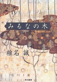 椎名誠『みるなの木』の表紙画像