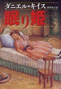 ダニエル・キイス/秋津知子『眠り姫』の表紙画像